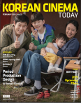 Korean Cinema Today vol.33