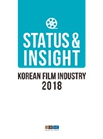 Korean Film Industry 2018