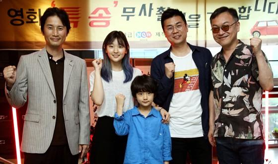 PARK So-dam, SONG Sae-byeok and KIM Eui-sung Receive SPECIAL PRAISE