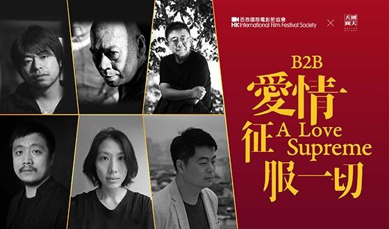 홍콩국제영화제와 헤븐픽쳐스, 아시아 감독 지원 프로젝트 발표