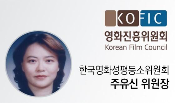 영화진흥위원회 성평등소위 주유신 위원장