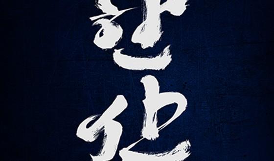 PARK Hae-il to Play Admiral Yi Sun-sin in HANSAN