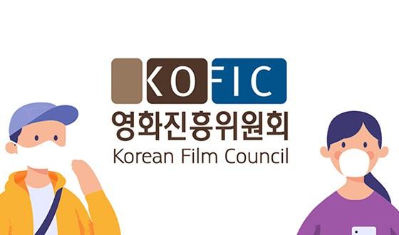 영진위, 코로나19 극복 한국영화특별지원사업 시작