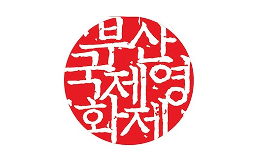 Scaled Down 25th Busan International Film Festival to Open October 21