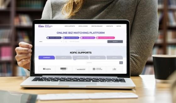 한국 영화 온라인 세일즈 솔루션, KOFIC 비즈 매칭 플랫폼 문을 열다